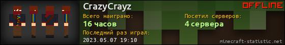 Юзербар 560x90 для CrazyCrayz