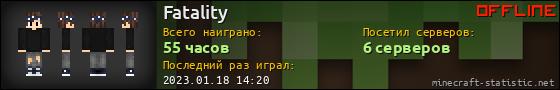 Юзербар 560x90 для Fatality