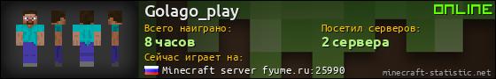 Юзербар 560x90 для Golago_play