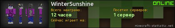 Юзербар 560x90 для WinterSunshine