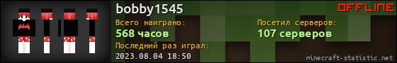 Юзербар 560x90 для bobby1545