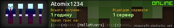Юзербар 560x90 для Atomix1234